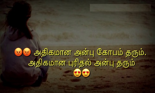 WhatsApp Status in Tamil