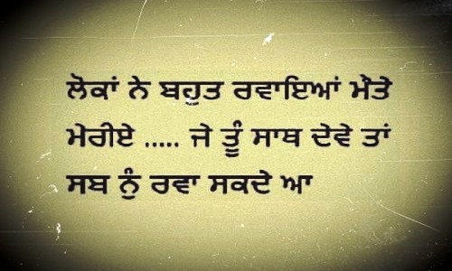 Breakup Status in Punjabi