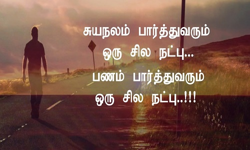 Friendship Tamil WhatsApp Status