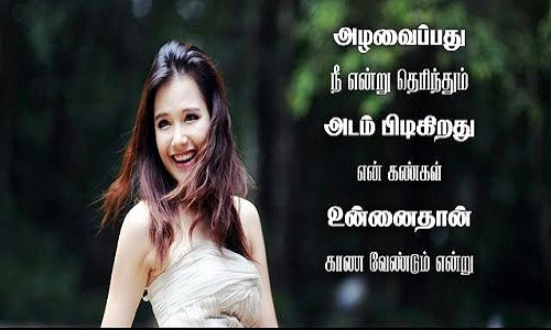 Happy WhatsApp Status in Tamil