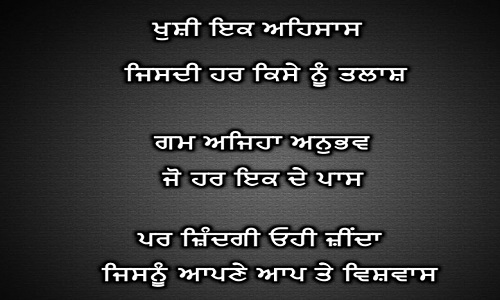 Inspirational status in Punjabi