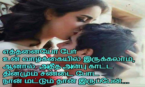 Love WhatsApp Status in Tamil