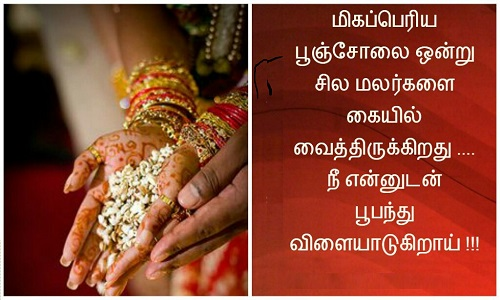 Marriage WhatsApp Status in Tamil