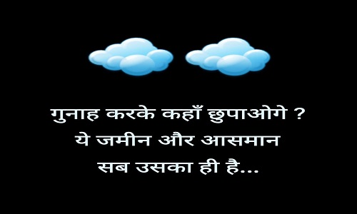 Poetic WhatsApp Status in Hindi
