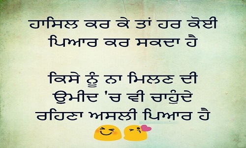 680+ Best Punjabi Status for WhatsApp Love Breakup Attitude - Status