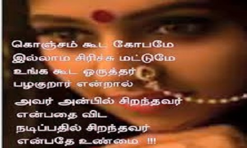 Ideas for WhatsApp Status in Tamil
