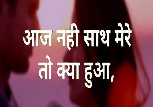 Very Emotional Love In Hindi