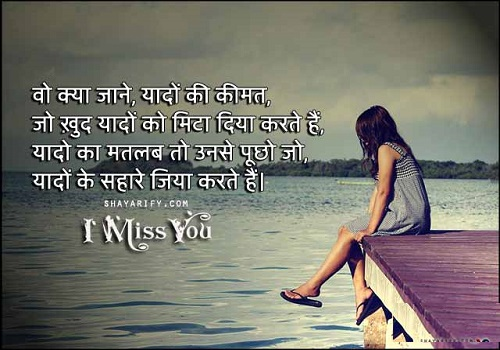 I Miss you Status in Hindi for WhatsApp