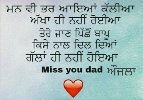 Miss you Status in Punjabi