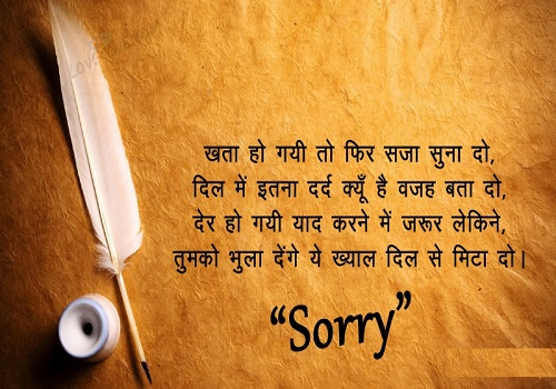 537+ Top Saying Sorry Status for Whatsapp Quotes in English Hindi