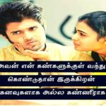 Love Status Tamil for Whatsapp Facebook -Love Status in Tamil-